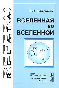 Л.-Х. Цимерманис Вселенная во Вселенной