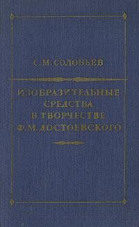 С. М. Соловьев