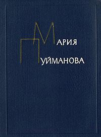 так сказать в книге Мария Пуйманова