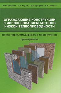 Ю. М. Баженов, Е. А. Король, В. Т. Ерофеев, Митина Ограждающие конструкции с использованием бетонов низкой теплопроводности. Основы теории, методы расчета и технологическое проектирование