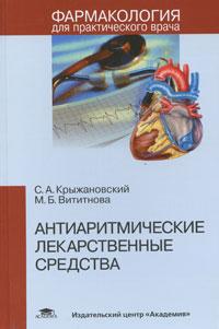 Антиаритмические лекарственные средства