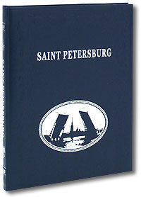 Наталья Попова, Андрей Федоров Saint Petersburg (подарочное издание) saint petersburg history