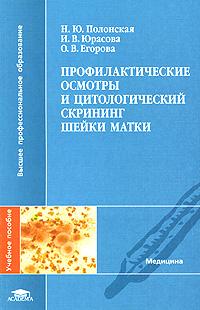 Профилактические осмотры и цитологический скрининг шейки матки