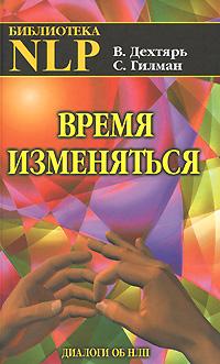 В. Дехтярь, С. Гилман. Время изменяться. Диалоги об НЛП