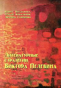 Литературные стратегии Виктора Пелевина происходит эмоционально удовлетворяя