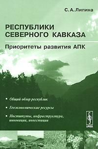 Республики Северного Кавказа. Приоритеты развития АПК