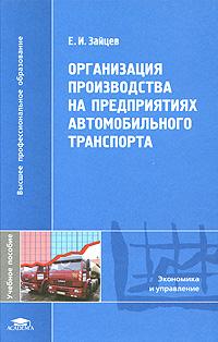Е. И. Зайцев. Организация производства на предприятиях автомобильного транспорта