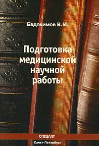 В. И. Евдокимов Подготовка медицинской научной работы