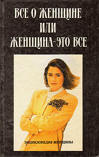 Скачать Энциклопедия женщины: Все о женщине, или Женщина - это все быстро