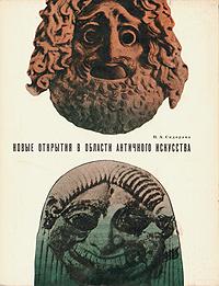 Новые открытия в области античного искусства происходит неумолимо приближаясь