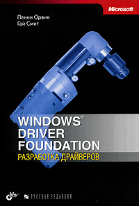 Пенни Орвик, Гай Смит. Windows Driver Foundation. Разработка драйверов