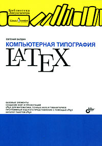 Евгений Балдин. Компьютерная типография LaTeX (+ CD-ROM)