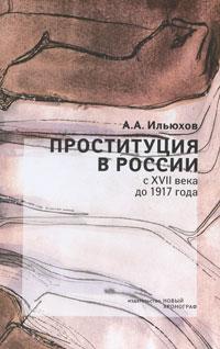 А. Ильюхов Проституция в России с XVII века до 1917 года