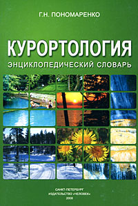 Курортология. Энциклопедический словарь. Г. Н. Пономаренко