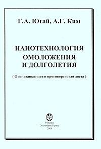 Г. А. Югай, А. Г. Ким Нанотехнология омоложения и долголетия г москва ваз 21043