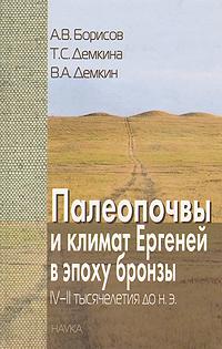Скачать Палеопочвы и климат Ергеней в эпоху бронзы IV - II тысячелетия до н.э. быстро