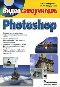 С. В. Бондаренко, М. Ю. Бондаренко Photoshop. Видеосамоучитель (+ DVD-ROM) красавица и чудовище dvd книга