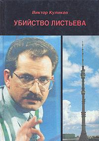 другими словами в книге Виктор Куликов