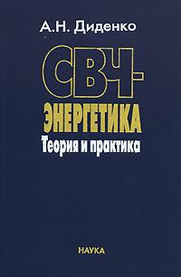 А. Н. Диденко СВЧ-энергетика. Теория и практика ситников а основы электротехники учебник