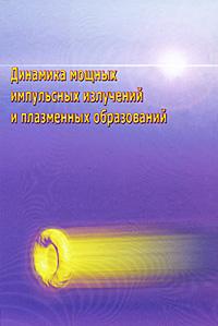 Е. Л. Ступицкий. Динамика мощных импульсных излучений и плазменных образований