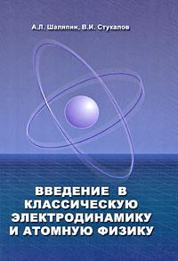 А. Л. Шаляпин, В. И. Стукалов. Введение в классическую электродинамику и атомную физику
