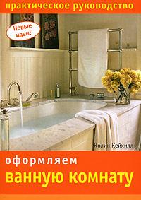 Колин Кейхилл Оформляем ванную комнату. Практическое руководство
