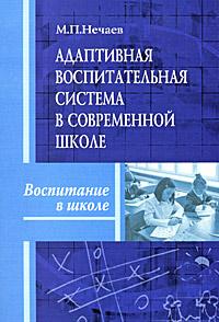 М. П. Нечаев. Адаптивная воспитательная система в современной школе