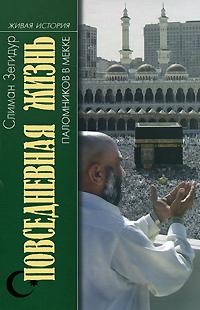 Слиман Зегидур Повседневная жизнь паломников в Мекке книгу хадж пророка альбани