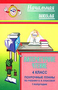 Литературное чтение. 4 класс. Поурочные планы. 1 полугодие