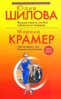 Юлия Шилова, Марина Крамер