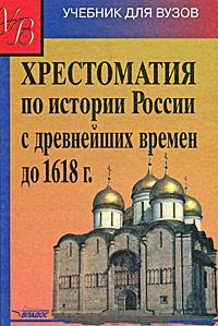 Хрестоматия по истории России с древнейших времен до 1618 г.