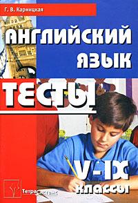 Английский язык. Тесты. 5-9 классы
