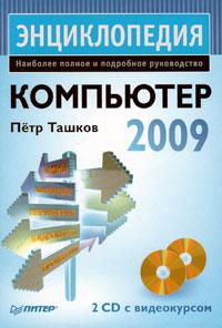 Петр Ташков. Компьютер. Энциклопедия (+ 2 DVD-ROM)