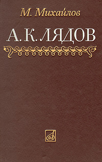 М. Михайлов
