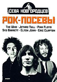 Сева Новгородцев Рок-посевы. Том 2. Led Zeppelin, Deep Purple, Black Sabbath, Ozzy Osbourne