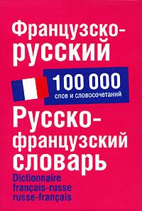 Ольга Раевская Французско-русский. Русско-французский словарь / Dictionnaire francais-russe russe-francais