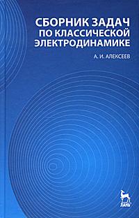 Сборник задач по классической электродинамике