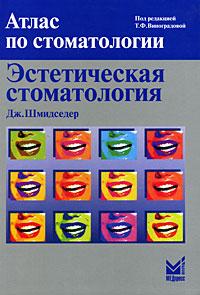 Дж. Шмидседер. Атлас по стоматологии. Эстетическая стоматология