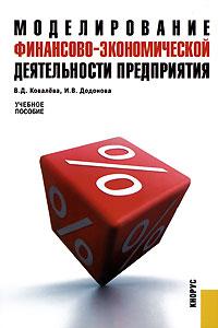 В. Д. Ковалева, И. В. Додонова. Моделирование финансово-экономической деятельности предприятия