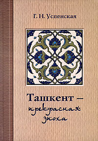 Ташкент - прекрасная эпоха