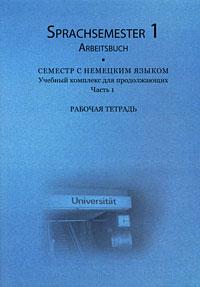 Sprachsemester: Arbeitsbuch / Семестр с немецким языком. Учебный комплекс для продолжающих. Часть 1. Рабочая тетрадь (+ 3 CD-ROM)