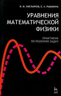 Уравнения математической физики. Практикум по решению задач