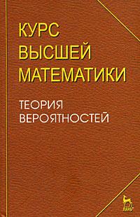Курс высшей математики. Теория вероятностей