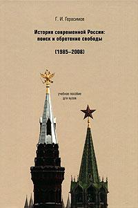 История современной России. Поиск и обретение свободы (1985-2008)