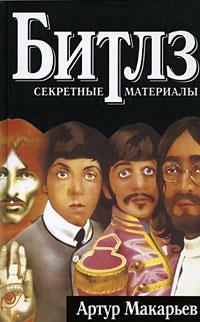 Артур Макарьев Битлз. Секретные материалы