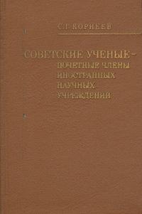 Скачать Советские ученые - почетные члены иностранных научных учреждений быстро