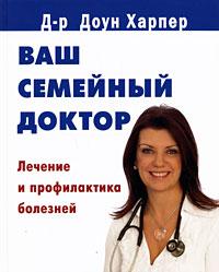 Ваш семейный доктор. Лечение и профилактика болезней