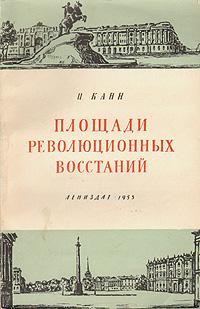 Площади революционных восстаний книги издательство лениздат конец прекрасной эпохи