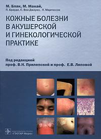 Кожные болезни в акушерской и гинекологической практике
