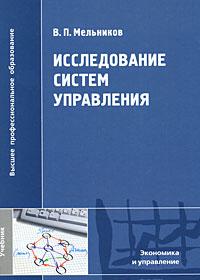 В. П. Мельников. Исследование систем управления
